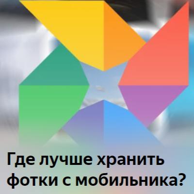 Google_Фото