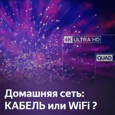 Домашняя сеть: КАБЕЛЬ или WiFi